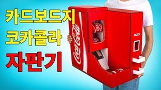DIY 카드보드지 자판기