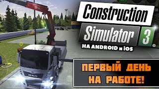 Construction Simulator 3 на Android и iOS || Обзор нового симулятора стройки в Европе!