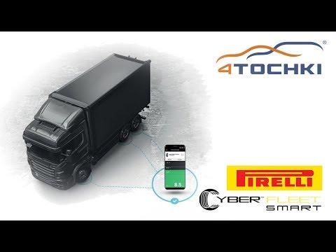 Технология Pirelli Cyber Fleet Smart