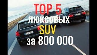 видео Nissan X-Trail T31 2008 года выпуска на вторичном рынке за 600 000