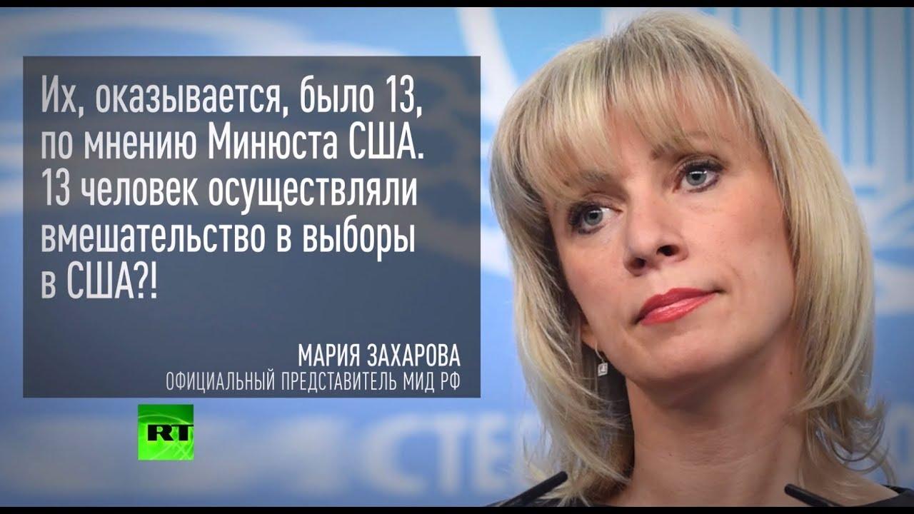 Минюст США опубликовал список россиян, причастных к «вмешательству» в американские выборы