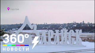 Зима в Подмосковье! Зарайск - древний кремль, усадьба Достоевских, собачьи упряжки!