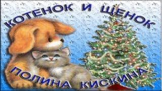 Полина Кискина - «Котенок И Щенок»