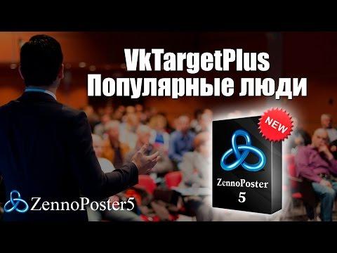Популярные люди. VkTargetPlus - бесплатный парсер ВК