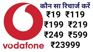 Vodafone recharge plan 2020 | Vodafone Recharge Offer 1 Year free ₹2399 | Tricks in hindi
