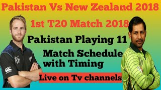 Pakistan Vs New Zealand 1st t20 2018 Playing 11 | PAK vs NZ 1st t20 Date time live tv channel list