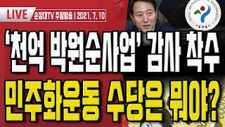 [주말방송] 서울시, '민주화운동 명예수당' 매월 10…