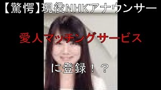 NHK現役女子アナは「高級愛人クラブ嬢」で4人の男性とデート!! 本人も...