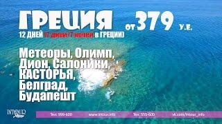 видео Автобусные туры в Европу из Калининграда 2017 . Чехия, Польша, Германия, Франция