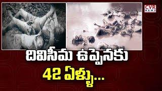 దివిసీమ ఉప్పెనకు 42 ఏళ్లు : 42 Years to Diviseema Cyclone in AP | Diviseema Uppena | CVR News