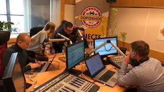 Дорожное радио С утра пораньше