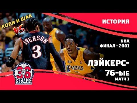 История 36. НБА. Финал 2001. Лос-Анжелес Лейкерс - Филадельфия-76