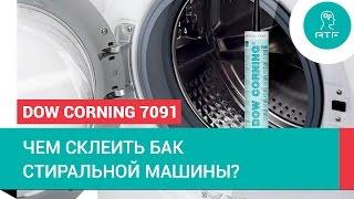 видео Чем заклеить бак стиральной машины после ремонта