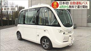 「自動運転」バス実用化へ 茨城・境町で4月メドに(20/01/27)