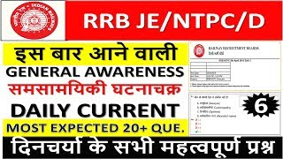 RRB NTPC CURRENT AFFAIRS |RRB NTPC CURRENT EVENTS | DAILY CURRENT AFFAIRS | BSA TRICKY CLASSES
