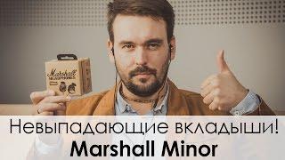 Обзор наушников MARSHALL MINOR ✔ Легенда Рок-н-ролла!