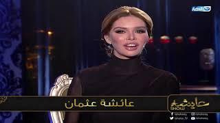 عايشة شو - حلقة الفنان محمد صبحي وكواليس خلافه مع أشرف عبد الباقي بخصوص مسرح مصر