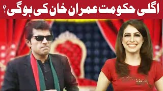 imran khan Chairman PTI Get one more chock from NAB