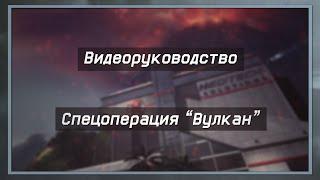 """Видеоруководство Warface: Спецоперация """"Вулкан"""""""