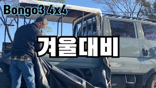 봉고3 적재함에 호루내피 제작[결로 끝]찢긴 호루 보수…