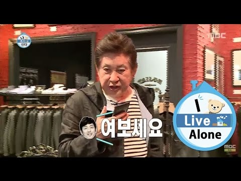 [I Live Alone] 나 혼자 산다 – Kim yonggeon was a gift of shoes for Ha Jung-Woo 20150710