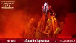 Орфей и Эвридика /рок-опера/
