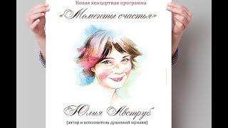 Концерт Юлии Авструб. Адвентисты Тюмень Онлайн