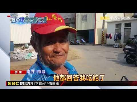 「受韓國瑜感動!」李四川北漂40年 返高雄輔佐韓