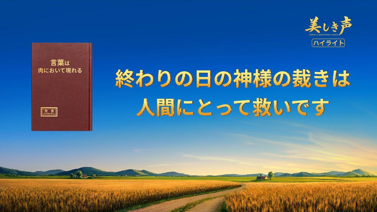 キリスト教映画「美しき声」抜粋シーン(5)終わりの日の神の裁きは懲罰かそれとも救いか