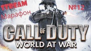 Марафон прохождения Call of Duty. На ветеране.№12 (Call of Duty: World at War)