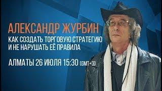 клубный день с Александром Журбиным