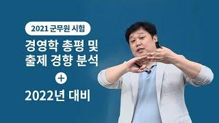 [에듀온군무원] 2021 군무원 경영학 기출문제 총평