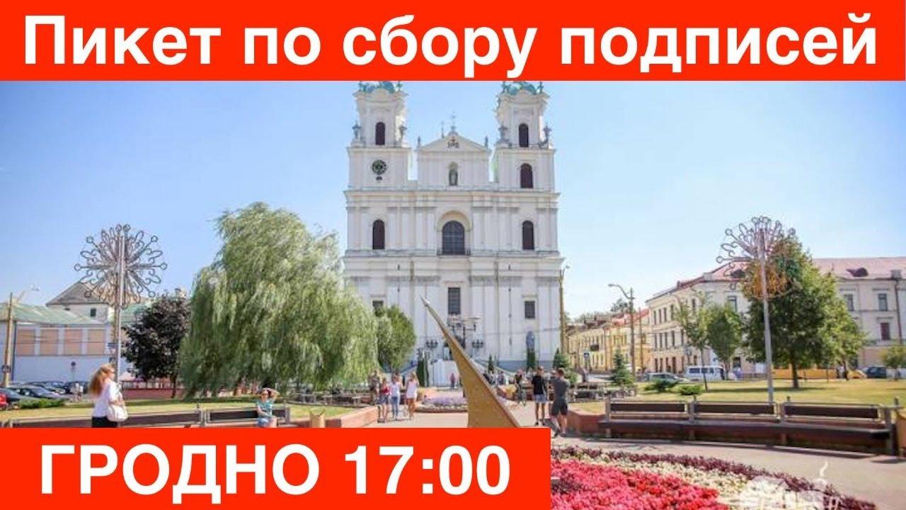 Гродно. Пикет по сбору подписей кандидата в президенты Тихановской