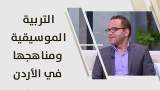 د. أنس ملكاوي - التربية الموسيقية ومناهجها في الأردن