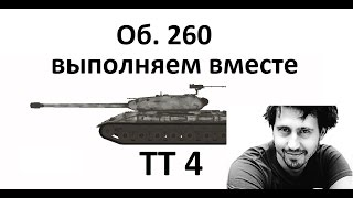 ТТ 4 по болевым точкам & Комбайнер КВ-2 клипы танки