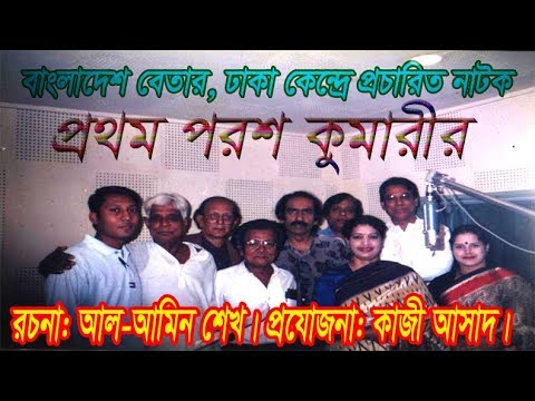 "Radio Drama, ""Prothom Paros Kumarir"""