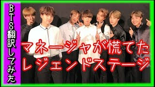 BTS 日本語字幕 防弾少年団 マネージャーが慌てふためいたBTSの出来事とは バンタン翻訳してみた