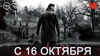 Дублированный трейлер фильма «Прогулка среди могил»