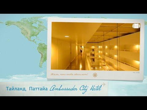 Отзыв об отеле Ambassador City Jomtien Hotel в Тайланде, Паттайа. Корпус INN WING