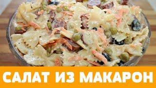 Необычный салат из макарон. Готовить просто, кушать вкусно! #салат #салатизмакарон