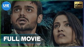 Aathma Tamil Full Movie