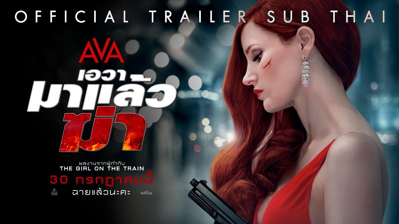 [Official Trailer] AVA | ตัวอย่าง เอวา มาแล้วฆ่า (ซับไทย)