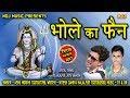 2017 का सुपरहिट Audio Bhole का भजन # आशु Morkhi_Nitesh Dahiya # New Haryanvi Song 2017 # NDJ  Music