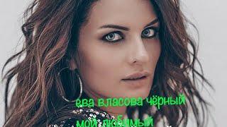 Смотреть клип Ева Власова - Чёрный Мой Любимый
