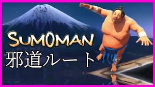 邪道を進むスモーマン【SUMOMAN:スモーマン:赤髪のとも】2