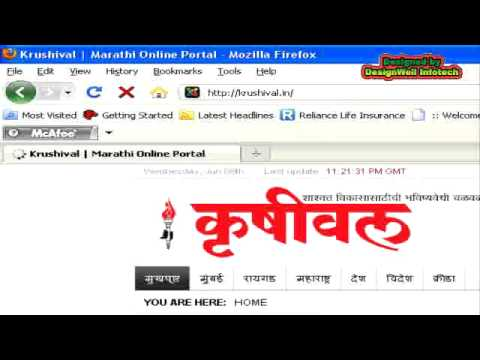 Krushival marathi newspaper from YouTube · Duration:  3 minutes 19 seconds