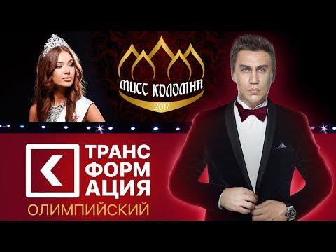 ТРАНСФОРМАЦИЯ ОЛИМПИЙСКИЙ. МИСС КОЛОМНА 2017. АВТОСЕРВИС