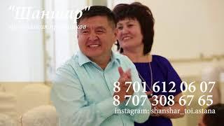Смотреть Тука Тамада тойда Нұржан Төлендиев алдараспан / Шаншар той орталыгы 8 701 612 06 07 онлайн