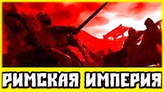 Total War: Attila Западная Римская Империя №56