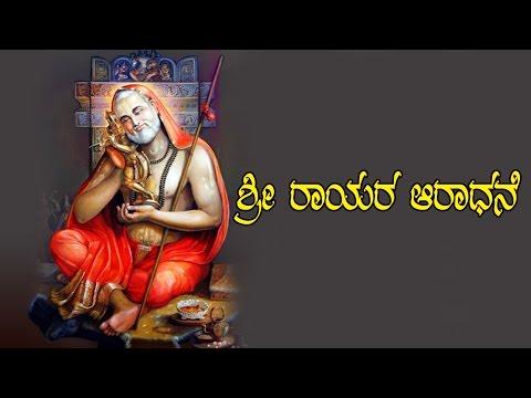 Sri Raghavendra Swamy Devotional Songs | Guru Rayara Guruvara VOL(1) | Bhakti Songs Kannada